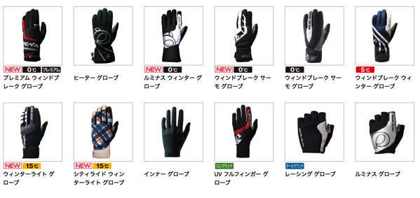 Pearlizumi glove collections