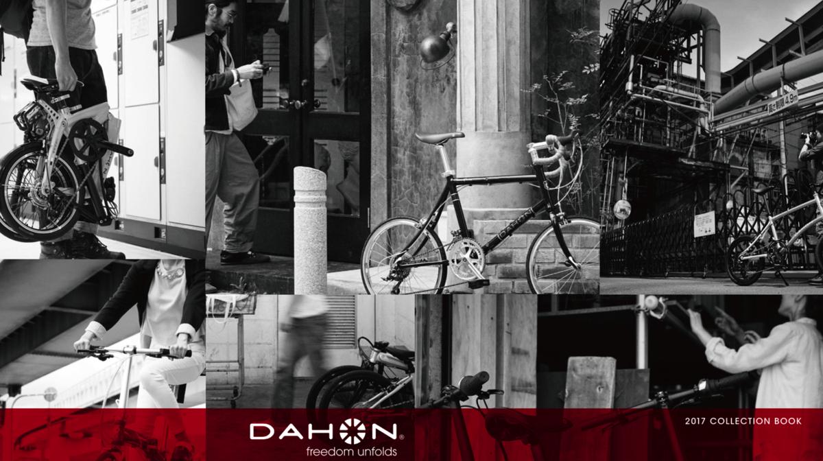 Dahon 2017 catalogue