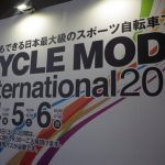 速報!!ミニベロが好きだけれど会場へ行けなかった人へ送るサイクルモード2016レポート!!
