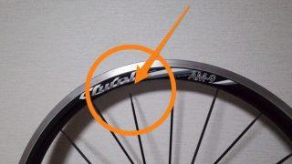 自転車のスポークがまた折れた!対策として考えた4つのこと