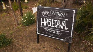 手賀沼のサイクリストは、みんなCafe Garden Hasegawaに(一度は)恋をする?