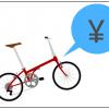 予算別折りたたみ自転車購入ガイド