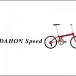 DAHON Speed D8 StreetとDAHON Speed falcoの違いについて整理した
