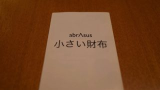 衝撃的なサイズ!小さい財布abrAsus、サイクリングにピッタリ!?