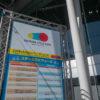 埼玉サイクルエキスポ2019を見学してきましたよ!