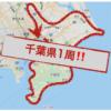 これで完璧!真夏のサイクリング旅行計画【千葉県1周はこれでOK!?】