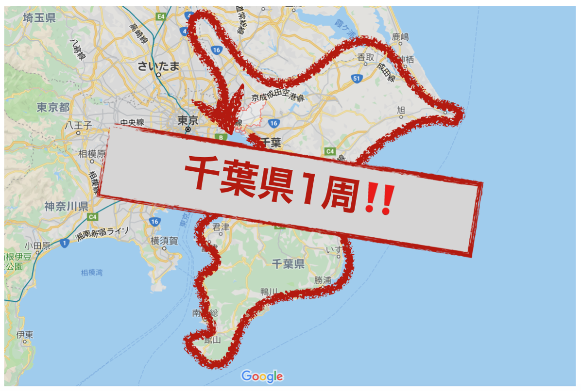 Chiba round trip