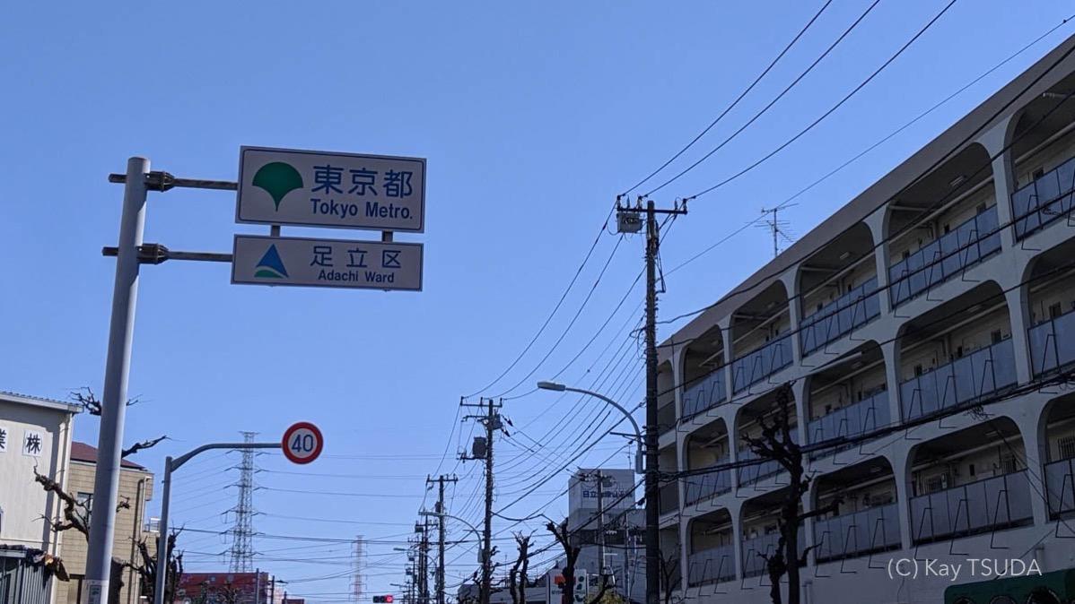 A round trip of adachi ward 24
