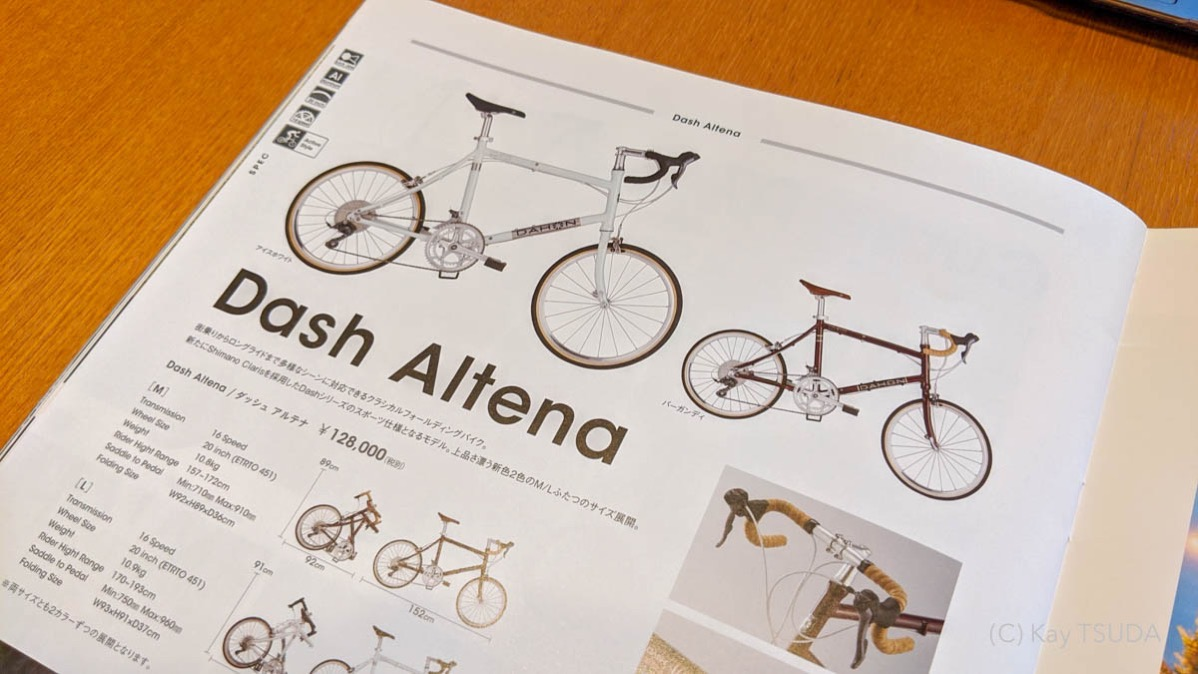 Dahon dash altena review in depth 3