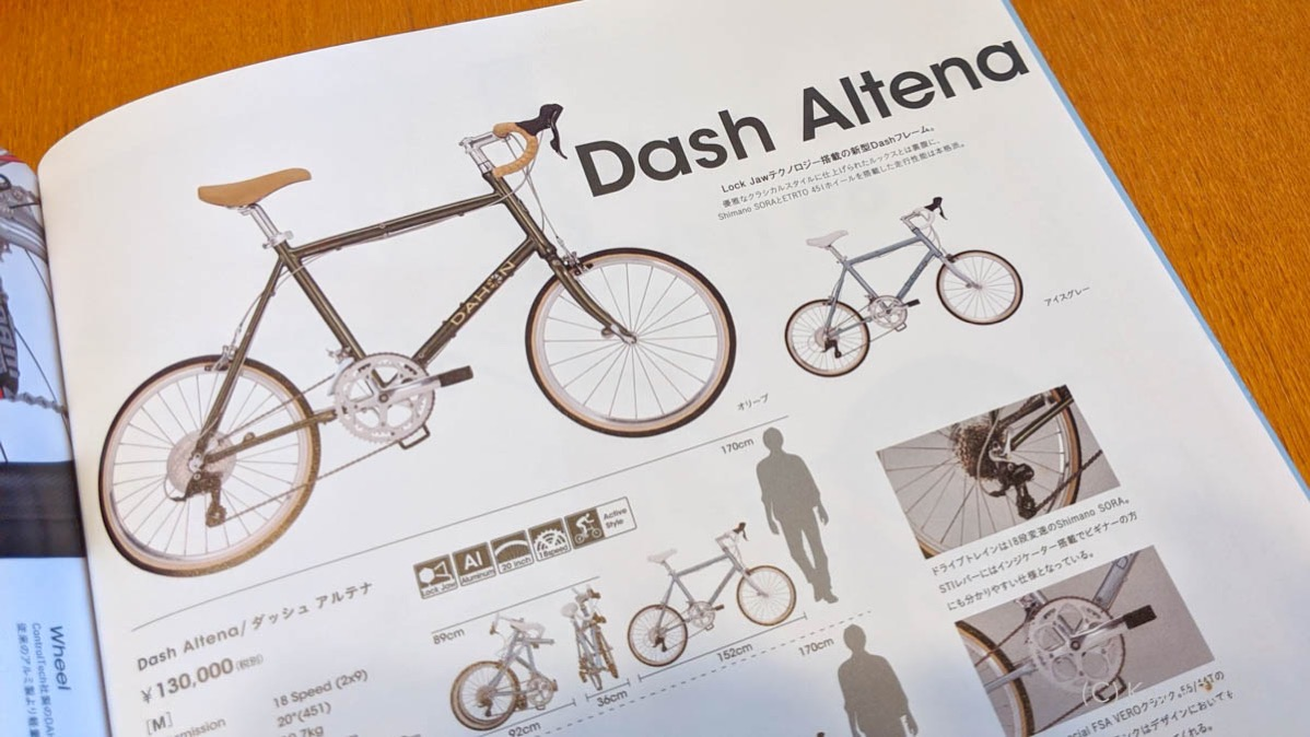 Dahon dash altena review in depth 4