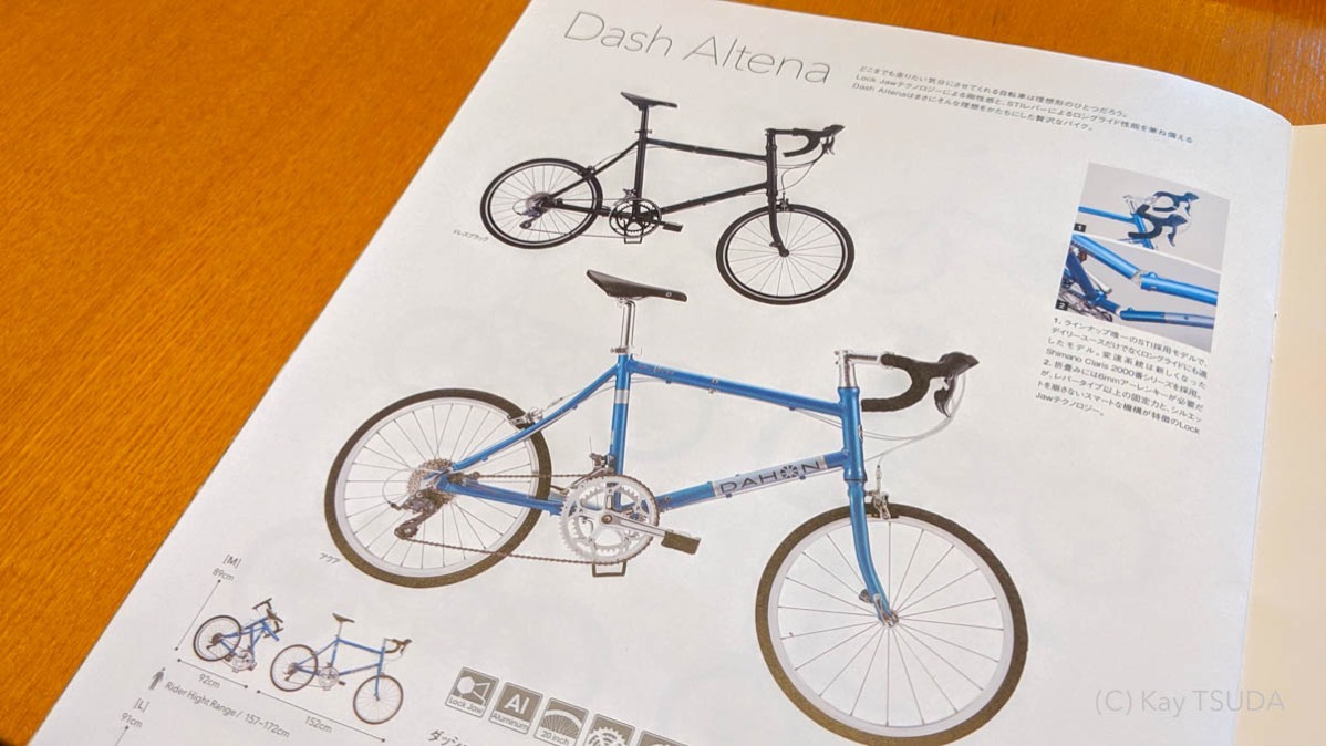 Dahon dash altena review in depth 5