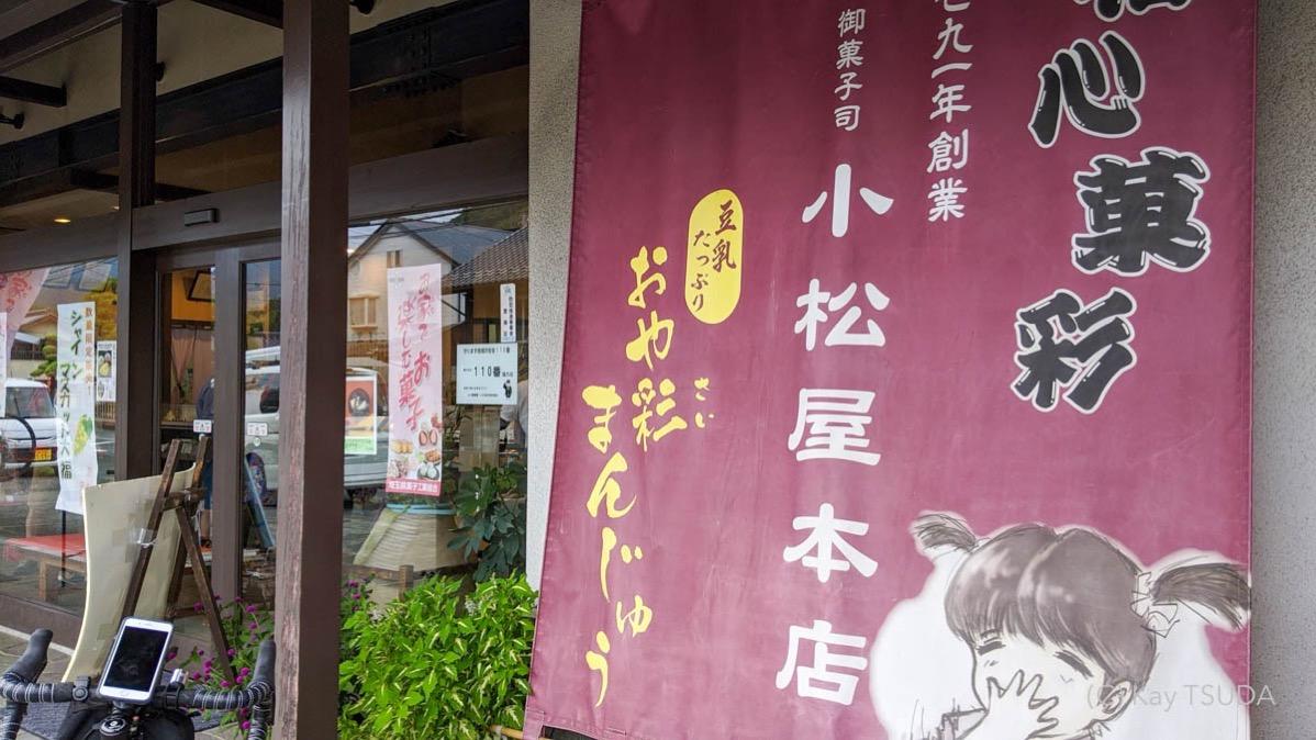 Ogawamachi ride 14