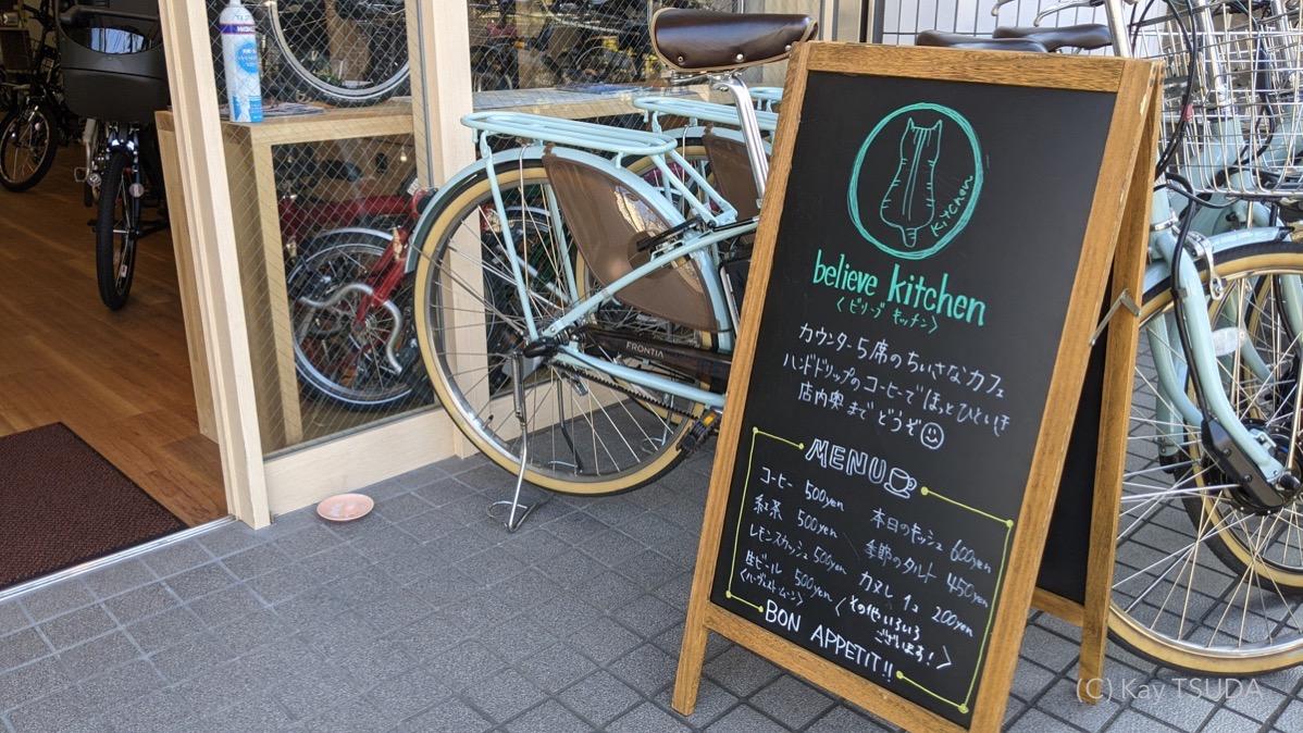 Machino jitensha ya san believe powered by speciality coffee 11