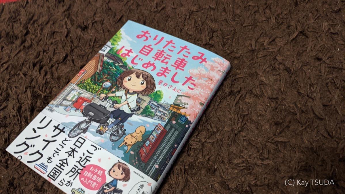 Book review oritatamijitenshahajimemashita 1