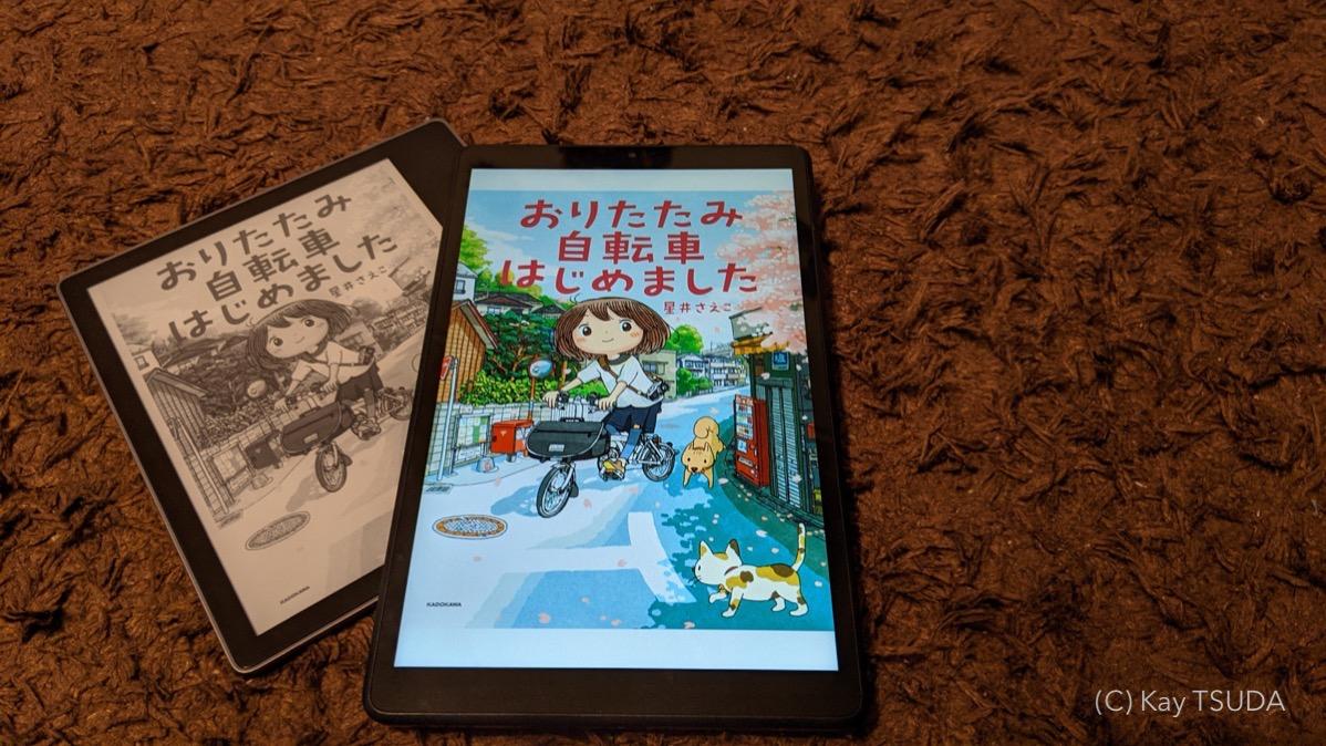 Book review oritatamijitenshahajimemashita 5