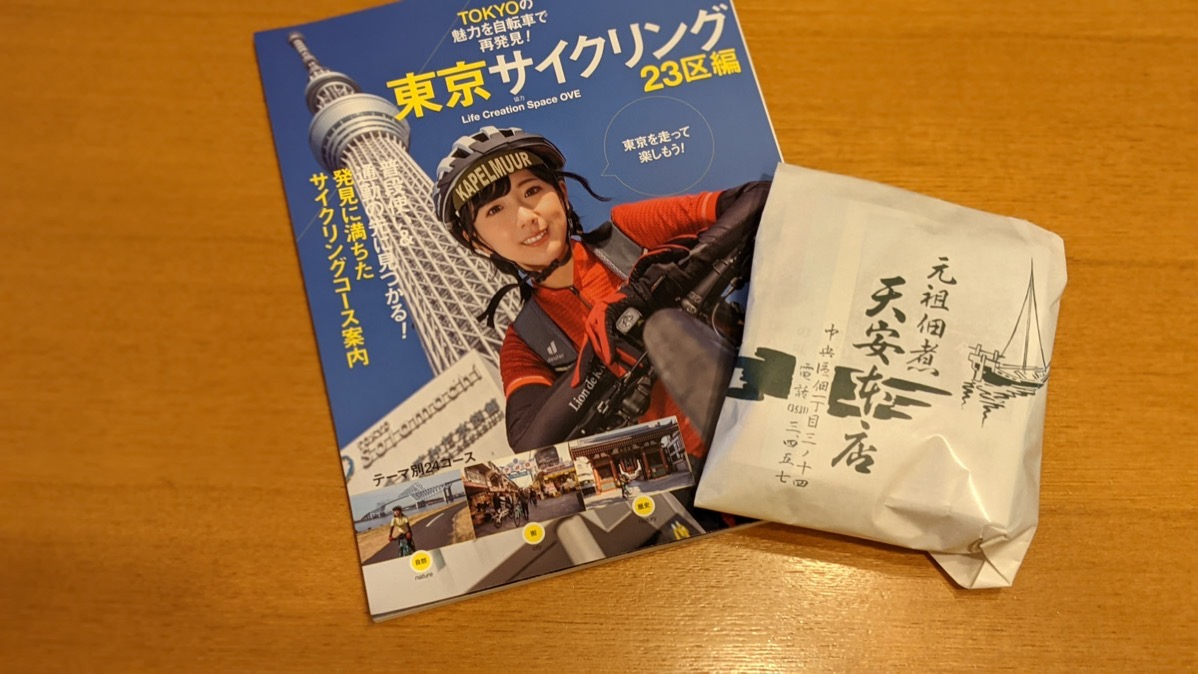 Introducing a magazine named tokyo cycling 3