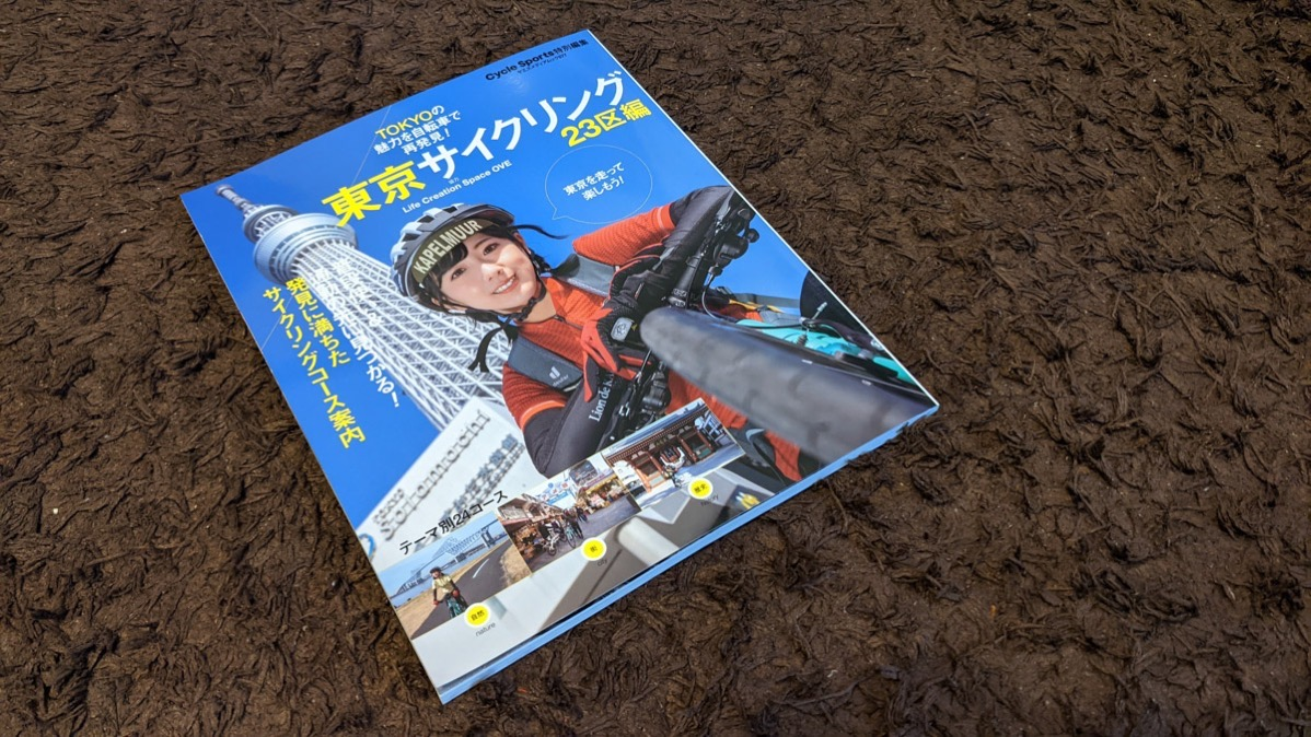 Introducing a magazine named tokyo cycling 5