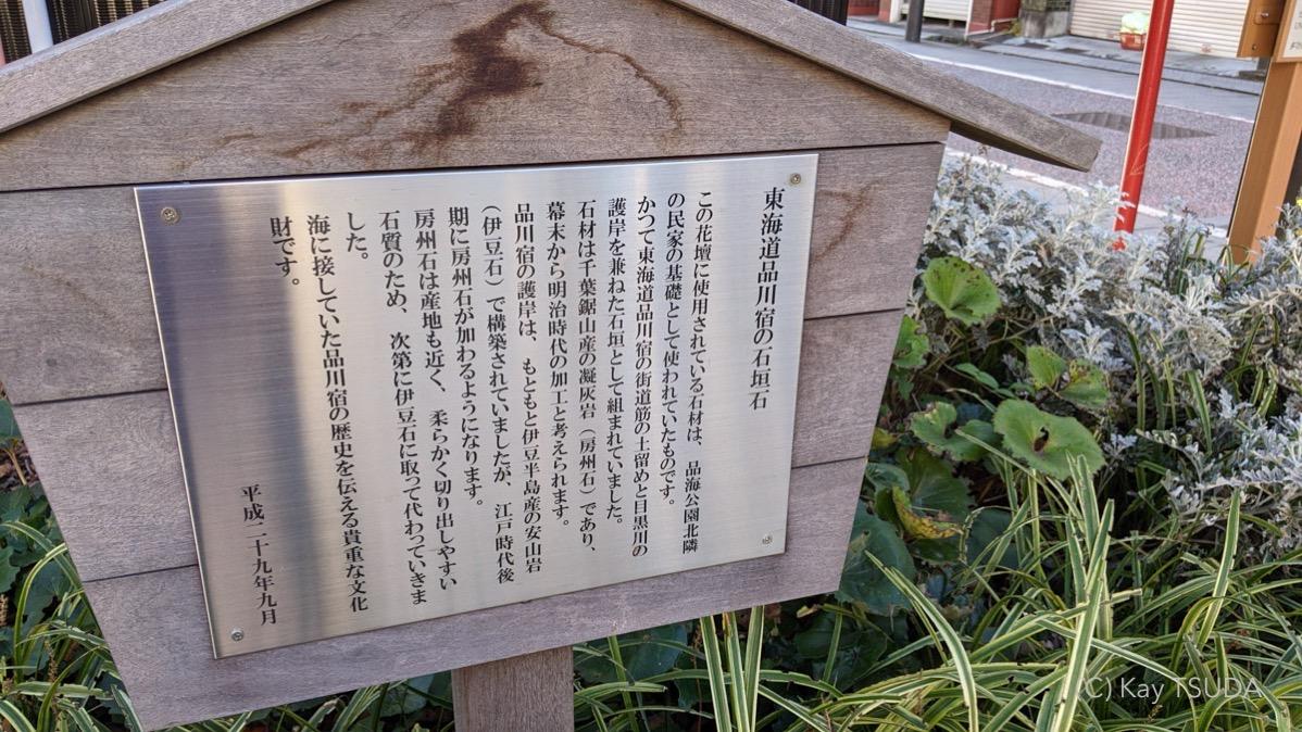 Tokaido from nihombashi to shinagawa 13