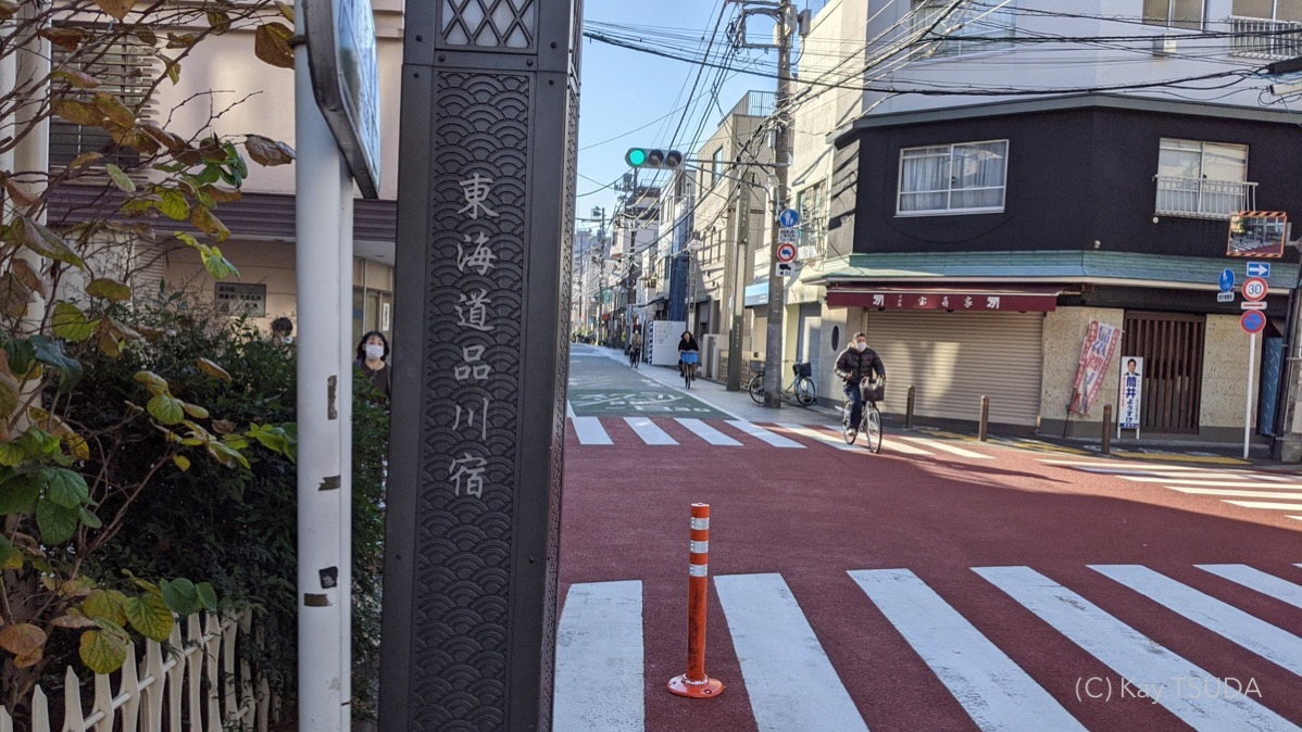 Tokaido from nihombashi to shinagawa 14